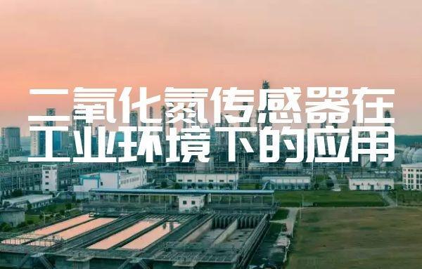 二氧化氮传感器在工业环境下的应用