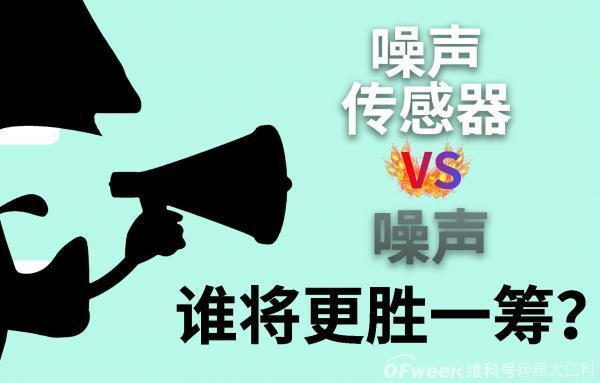噪声传感器VS工业车间噪声,谁将更胜一筹?