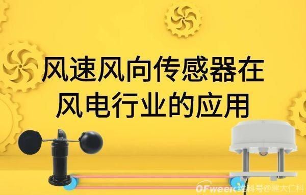 风速风向传感器在风电行业的应用