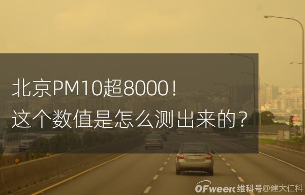 扬尘监测:北京PM10超8000!这个数值是怎么测出来的?