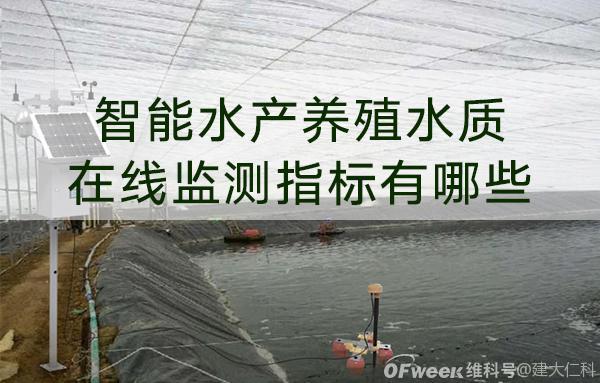 智能水产养殖水质在线监测指标有哪些