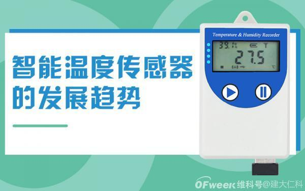 智能温度传感器的发展趋势