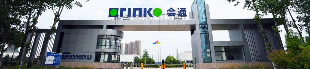 新材料情报NMT   会通股份成功登陆科创板 打造改性塑料行业领先企业