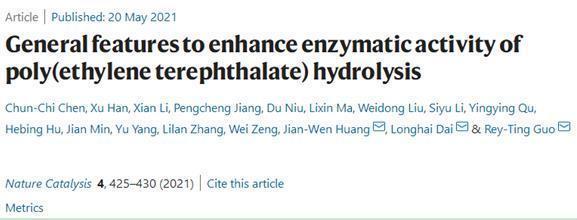 热点 | PET降解酶新突破  塑料有望进入生态循环
