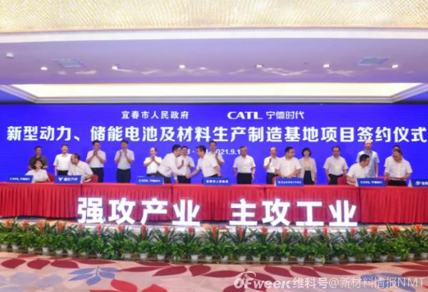新材料情报NMT   135亿!宁德时代在宜春签署三项合作协议