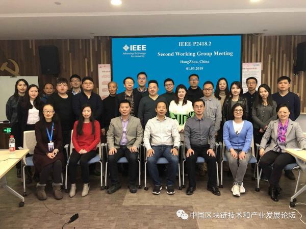 安妮股份出席IEEE区块链国际标准化会议:推动区块链标准演进