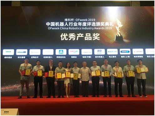 哈工智能荣膺2019维科杯景智AI品牌产品两大奖项