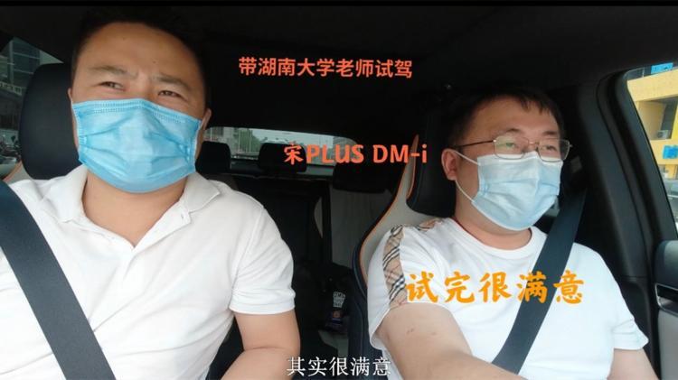 湖南大学教师试驾完比亚迪宋PLUS DM-i,试完很满意!