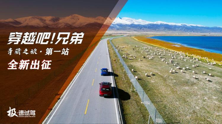 唐DM带15岁的标致206野性穿越青藏!首站青海湖