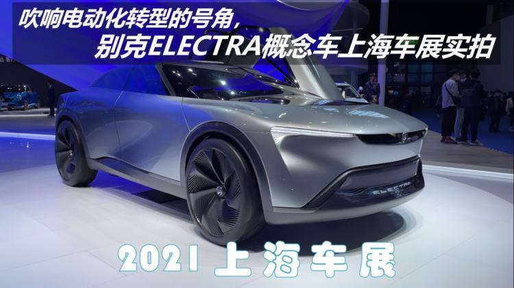 吹响电动化转型的号角,别克ELECTRA概念车上海车展实拍