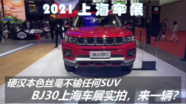 硬汉本色丝毫不输任何SUV,BJ30上海车展实拍,来一辆?