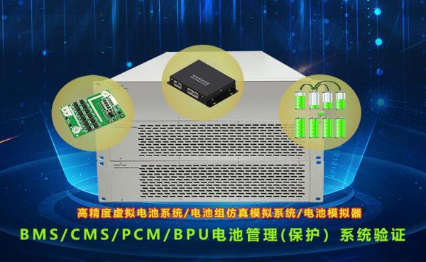 JV-6102电池模拟仿真系统Battery Simulink助力电池BMS/PCM验证与均衡测试