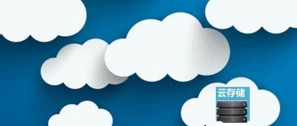 混合云存储,备份、归档、容灾一个也不能少