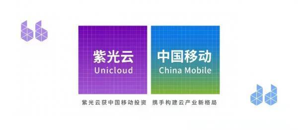 紫光云跑赢大盘,中国移动来的正是时候