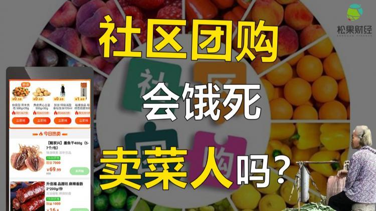 【松果】互聯網上買個菜,怎么就讓人民不聊生了?