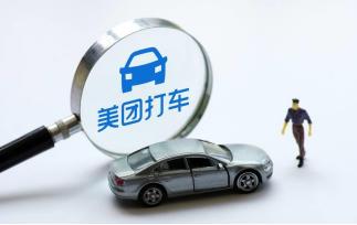 """网约车市场再起风云,T3、高德谁能""""狙击""""美团?"""