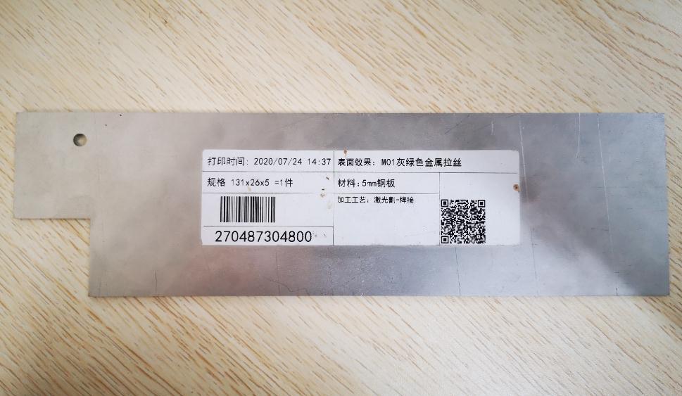 DPM直接零件标示系统