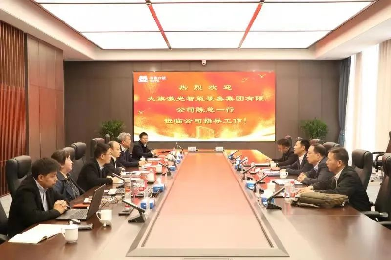 大族激光智能装备集团与中机六院签署战略合作协议