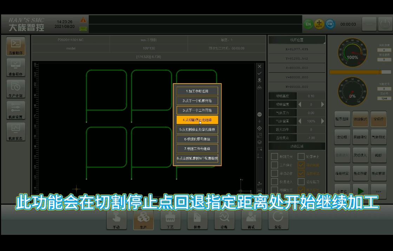 重磅消息 | 大族激光数控系统系列视频上线!