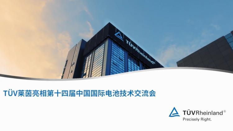 TU?V莱茵亮相第十四届中国国际电池技术交流会