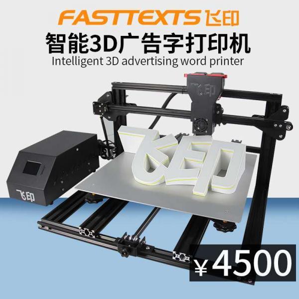3D发光字在广告行业简述