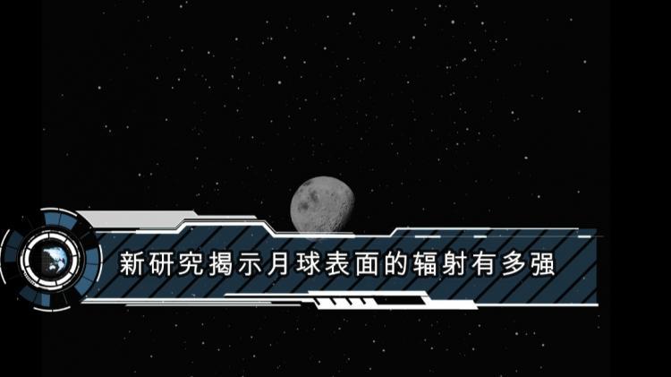 新研究揭示月球表面的辐射有多强