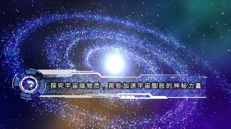 探究宇宙暗物质,那些加速宇宙膨胀的神秘力量