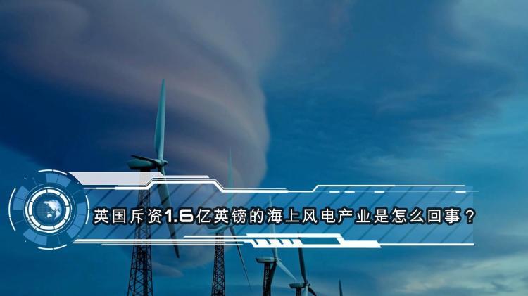 英国斥资1.6亿英镑的海上风电产业是怎么回事?