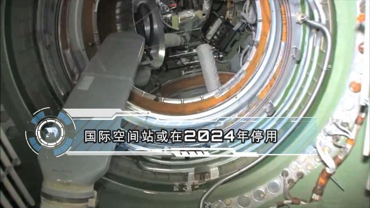 国际空间站或在2024年停用