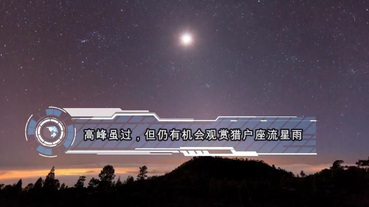 高峰虽过,但仍有机会观赏猎户座流星雨