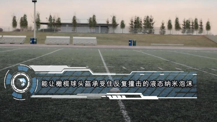 能让橄榄球头盔承受住反复撞击的液态纳米泡沫