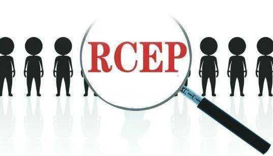 陈根:RCEP的前世今生,艰难中孕育曲折中发展