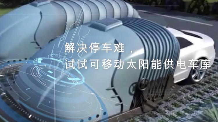 解决停车难,试试可移动太阳能供电车库