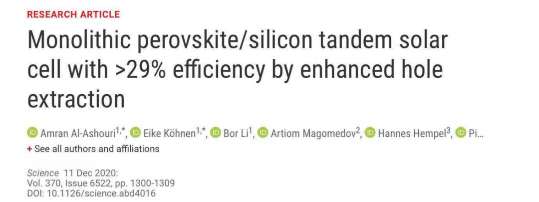 陈根:材料的串联结合,突破单电池效率极限