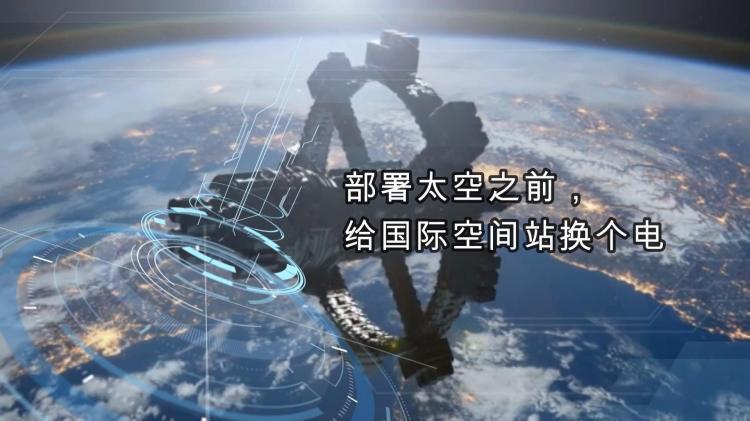 部署太空之前,给国际空间站换个电