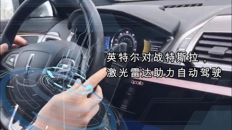 英特尔对战特斯拉,激光雷达助力自动驾驶