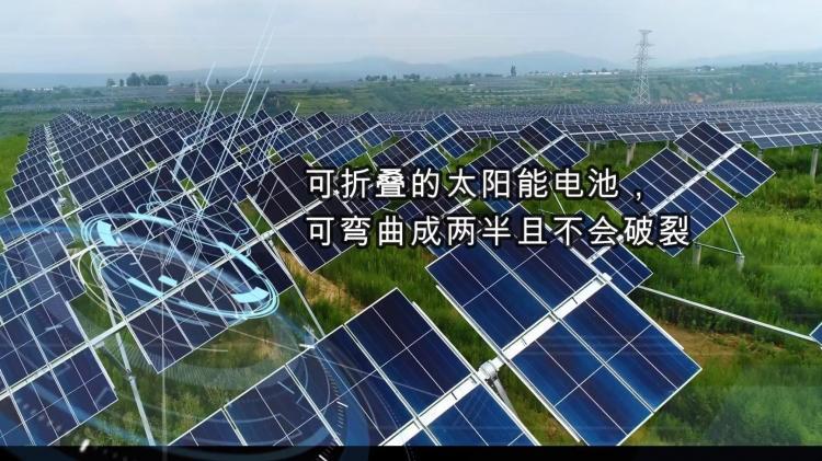 可折叠的太阳能电池,可弯曲成两半且不会破裂