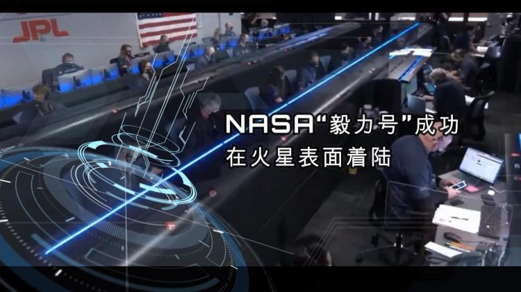 """NASA""""毅力号""""成功在火星表面着陆"""