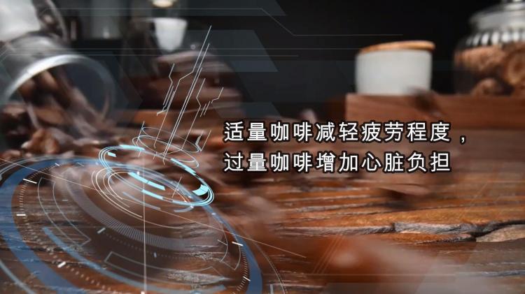 适量咖啡减轻疲劳程度,过量咖啡增加心脏负担