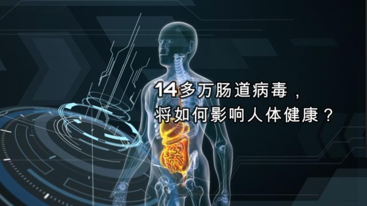 14多万肠道病毒,将如何影响人体健康?