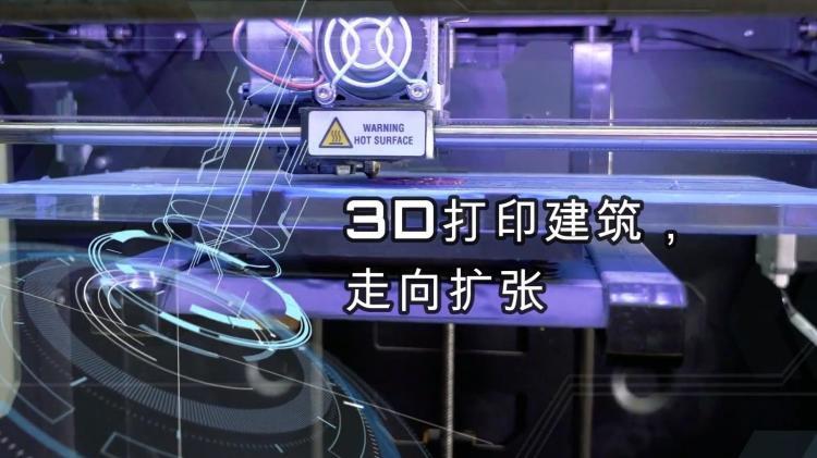 3D打印建筑,走向扩张
