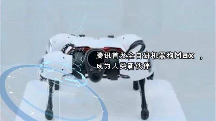 腾讯首发全自研机器狗Max ,成为人类新伙伴
