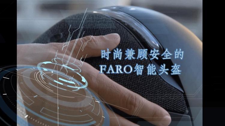 时尚兼顾安全的FARO智能头盔