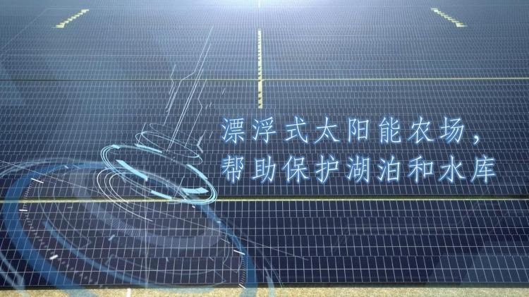 漂浮式太阳能农场,帮助保护湖泊和水库