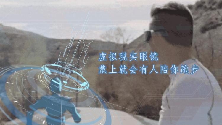 虚拟现实眼镜 戴上就会有人陪你跑步