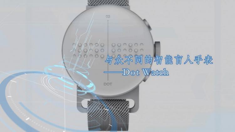 与众不同的智能盲人手表Dot Watch