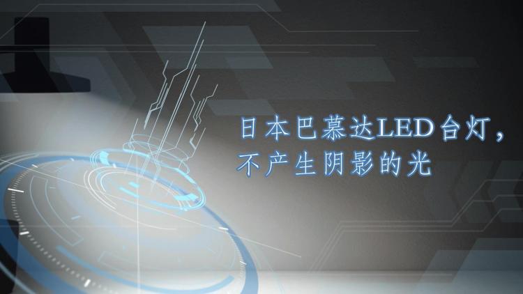 日本巴慕达LED台灯,不产生阴影的光
