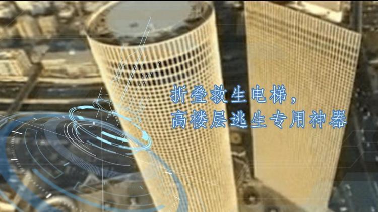 折叠救生电梯,高楼层逃生专用神器
