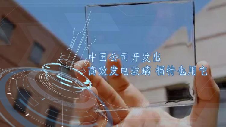 中国公司开发出高效发电玻璃 福特也用它
