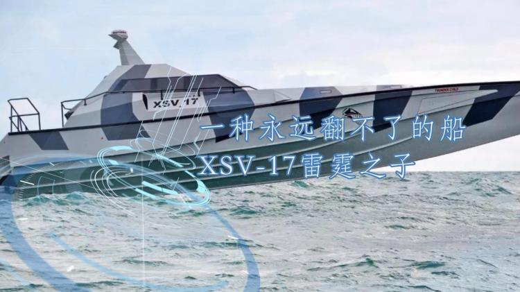 一种永远翻不了的船 XSV-17雷霆之子